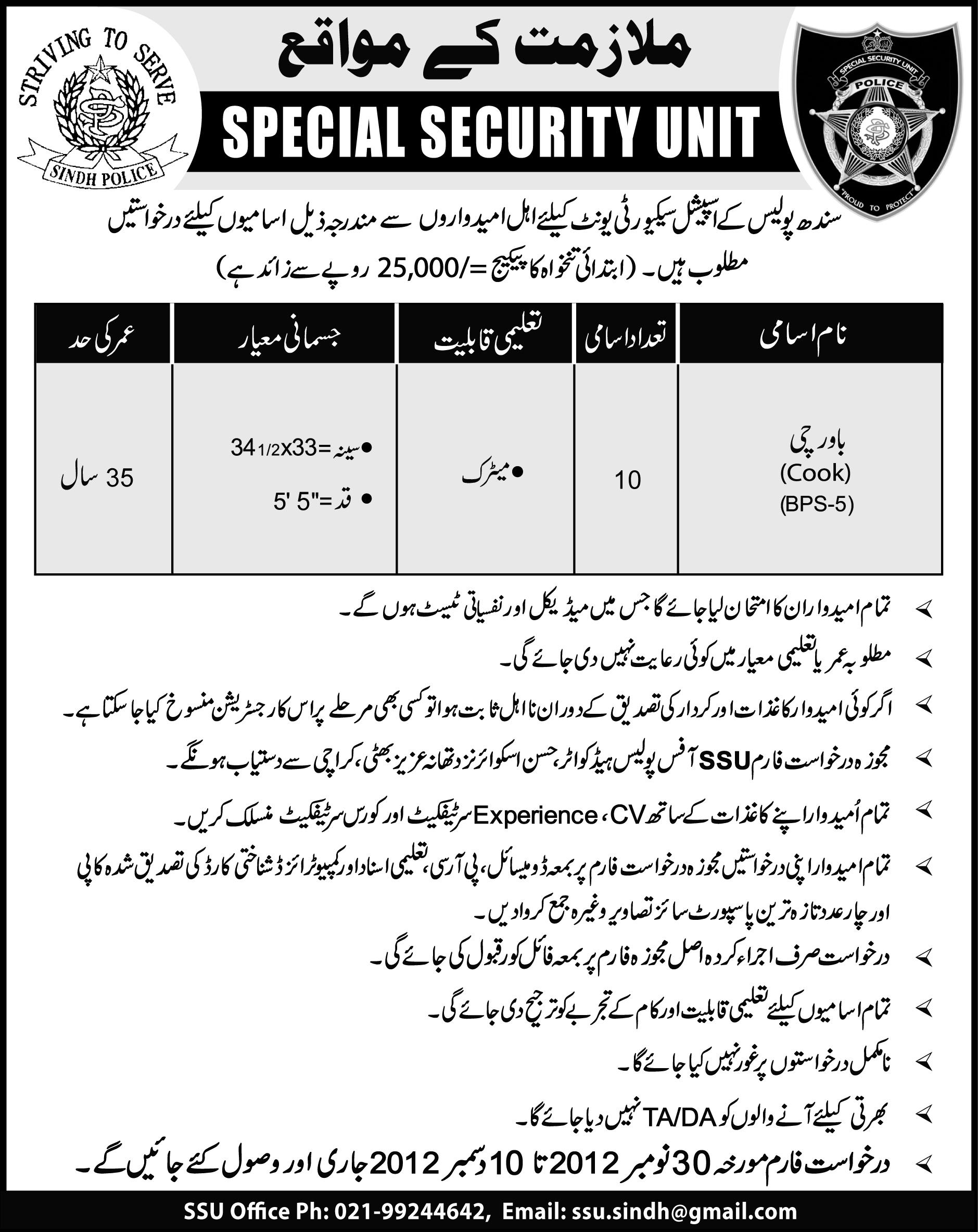 Sindh Police ::
